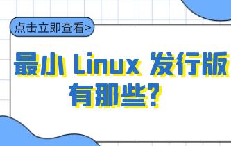 最小 Linux 发行版有那些?