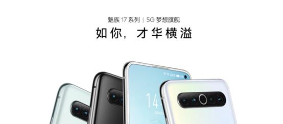 2020年5月8日,魅族首批5G手机——魅族17系列正式发布