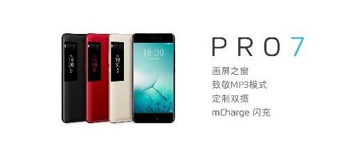 2017年7月22日,魅族PRO 7发布,前后双屏设计