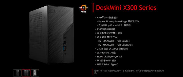 2020年8月6日,华擎发布 DeskMini X300,AMD锐龙4000G