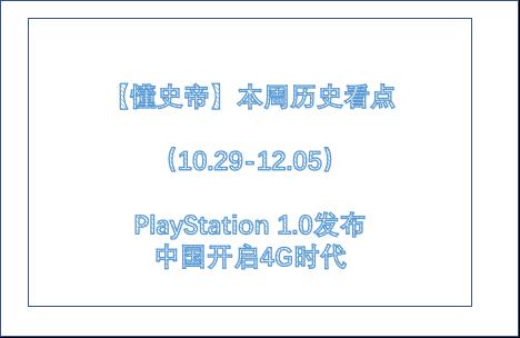 【懂史帝】本周历史看点(11.29-12.05)PlayStation 1.0发布、中国开启4G时代