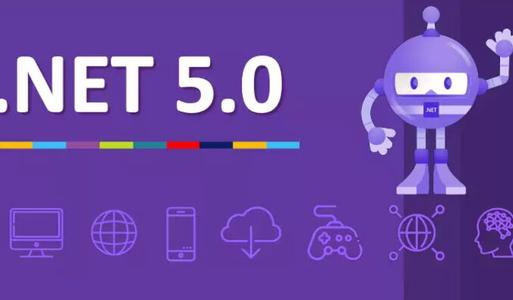 2020月11月11日,微软 .NET 5.0 正式发布,性能大幅增强