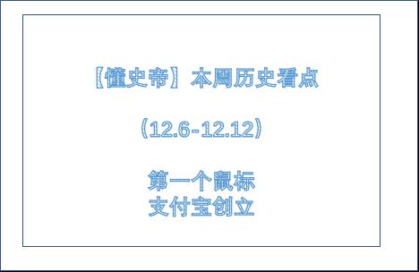 【懂史帝】本周历史看点(12.6-12.12)第一个鼠标、支付宝创立