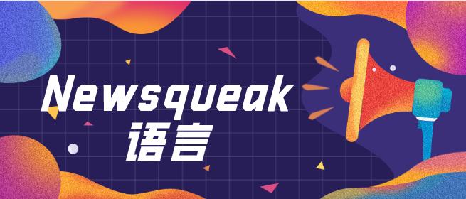 1989年,罗勃·派克发明了Newsqueak语言,受到C语言的影响