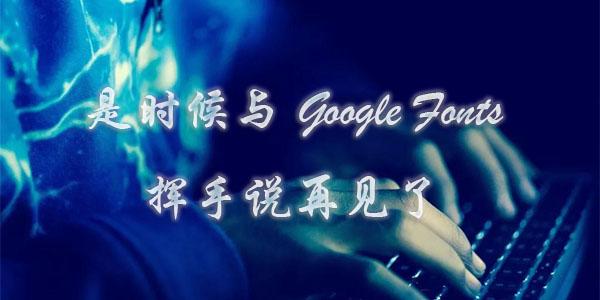 是时候与Google Fonts挥手说再见了