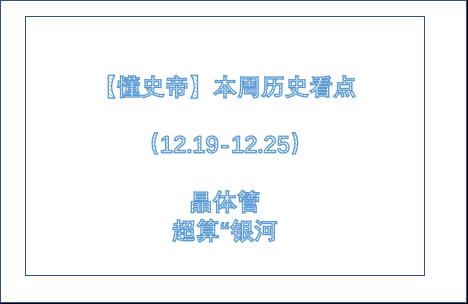 """【懂史帝】本周历史看点(12.19-12.25)晶体管、超算""""银河"""""""