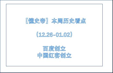 【懂史帝】本周历史看点(12.26-01.02)百度创立、中国红客创立