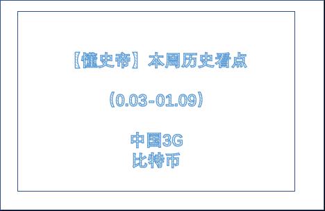 【懂史帝】本周历史看点(01.03-01.09)中国3G、比特币