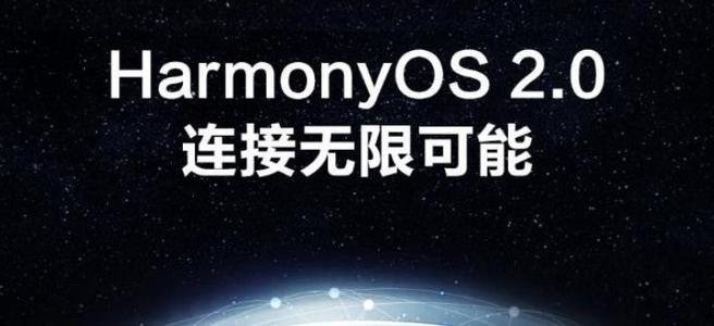 2020年9月10日,鸿蒙OS2.0发布,面向多设备