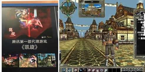 2003年8月1日,腾讯代理的第一款大型网游《凯旋》上线,由韩国Imazic公司开发