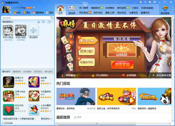 """2003年8月,棋牌类休闲游戏平台——QQ游戏大厅上线,""""山寨""""之路的起点"""