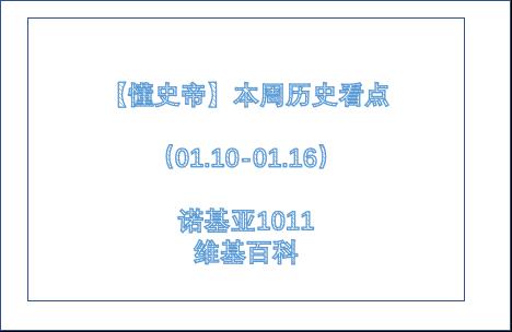 【懂史帝】本周历史看点(01.10-01.16)诺基亚1011、维基百科