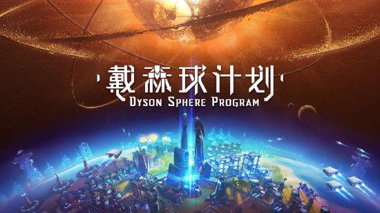 2021年1月21日,国产单机游戏《戴森球计划》发行,登顶Steam