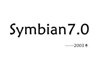 2003年,Symbian7.0 操作系统发布,支持多模式和 3G 手机