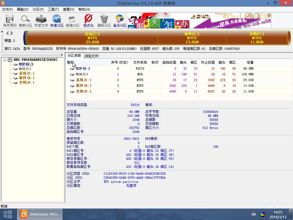 UEFI安装win10系统系统教程