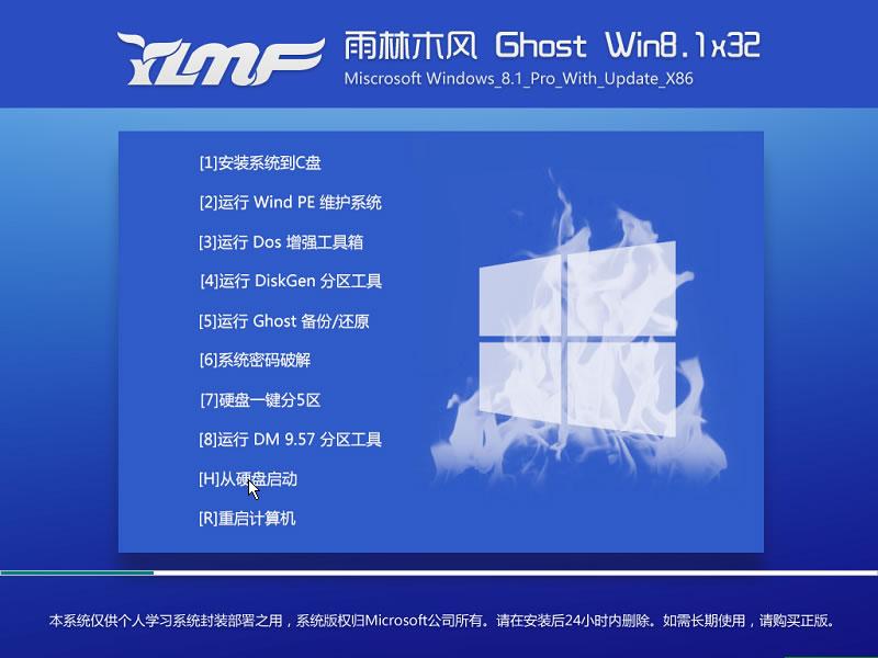 雨林木风 Ghost Win8 32位 经典版