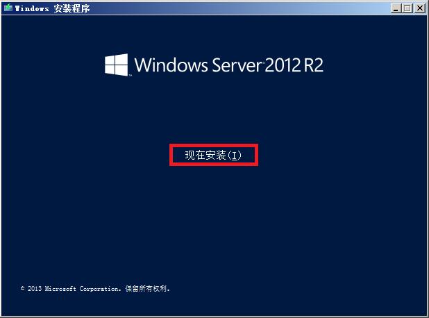 Windows Server 2012 R2 官方原版系统64位