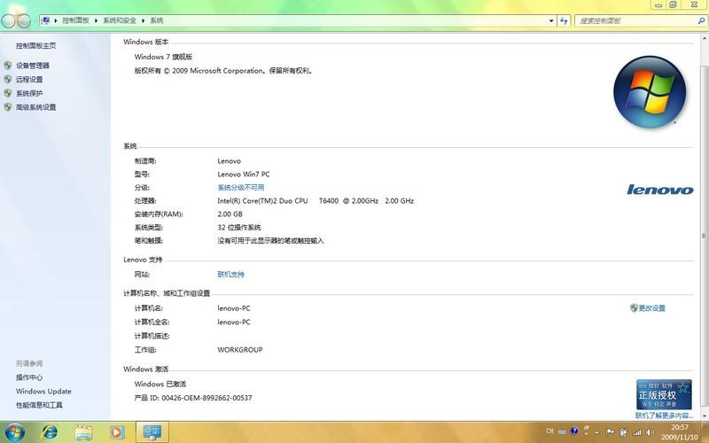 联想 (lenovo) Windows7 家庭版 32位 OEM 官方正版