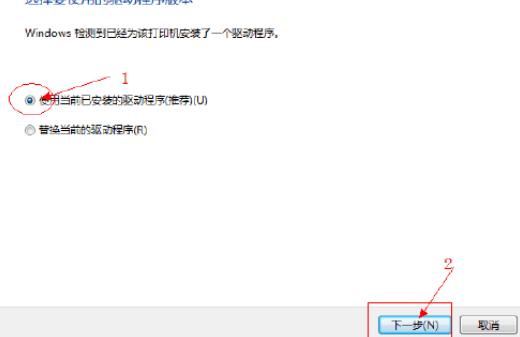 Windows无法连接到打印机拒绝访问如何处理?