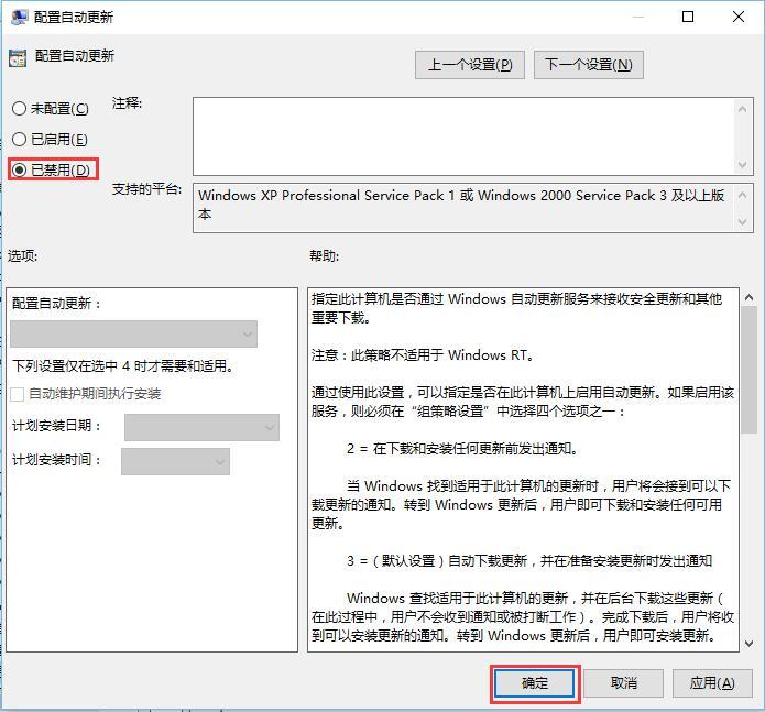 win10系统取消系统自动更新的解决方法