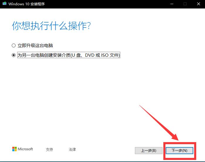 通过工具下载windows原版系统