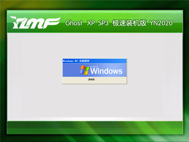 雨林木风 GHOST XP SP3 快速安装版 2020.05