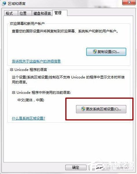 Win7旗舰版安装软件需要管理员权限|装软件提示error launching installer怎么解决