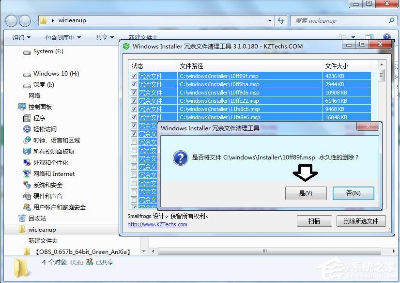 win7下C:\WINDOWS\Installer文件夹的乾坤大挪移|Windows7下如何清理Installer文件夹?