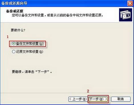 Win XP系统下使用官方自带工具备份、还原数据的教程