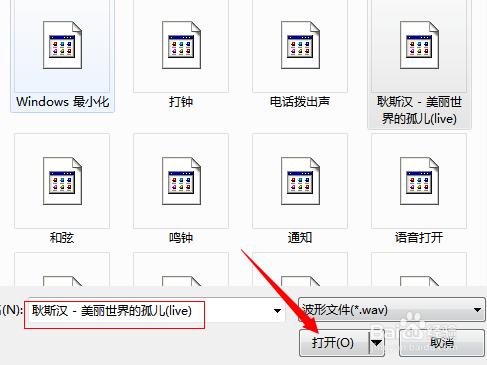 win7开机音乐如何设置|win7怎么关闭windows开机启动声音?