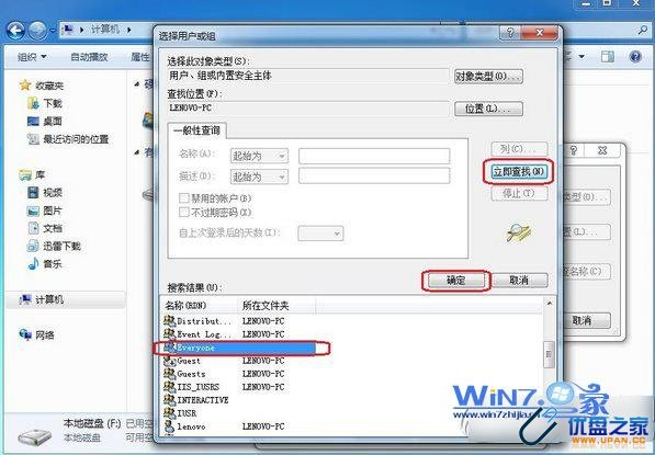 WIN7电脑如何设置everyone权限|Win7怎么创建删除用户帐号帐户设置权限