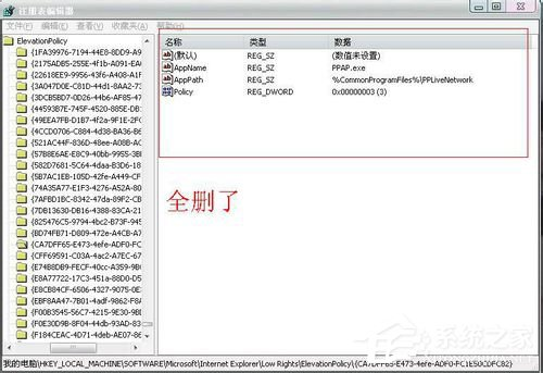 Win7系统如何删除ppap.exe?