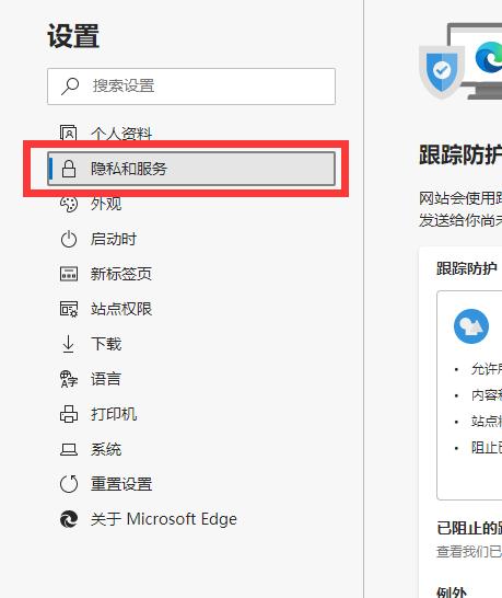 新版本Microsoft Edge如何将默认搜索引擎设置为百度