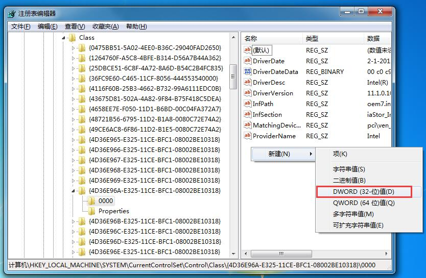 Win7系统如何开启UDMA功能?注册表来帮你