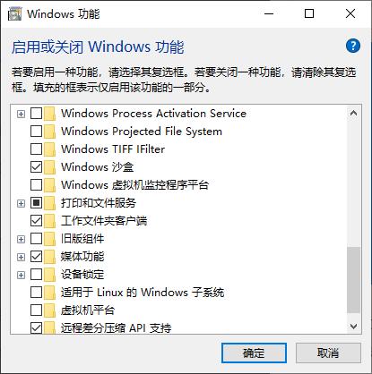 启用windows10自带沙盒模式的具体操作