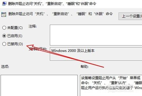win10系统提示当前没有可用的电源选项的恢复方案