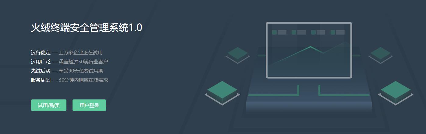 火绒安全与统信UOS系统完成兼容认证!可申请火绒企业版试用