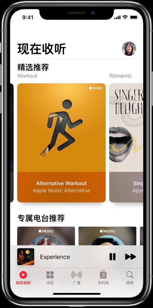 获得个性化音乐推荐 - iPhone附带的APP - iPhone使用手册