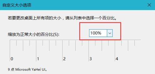 win10系统电脑软件界面显示模糊的解决办法