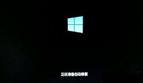 win10系统电脑一直卡在磁盘修复界面的解决办法