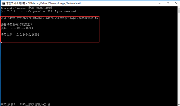 在win10上使用Dism命令恢复受损文件的方法