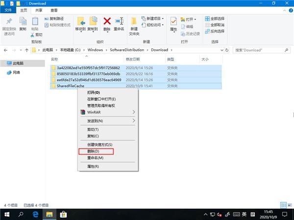 在win10上删除Microsoft Store下载记录的方法